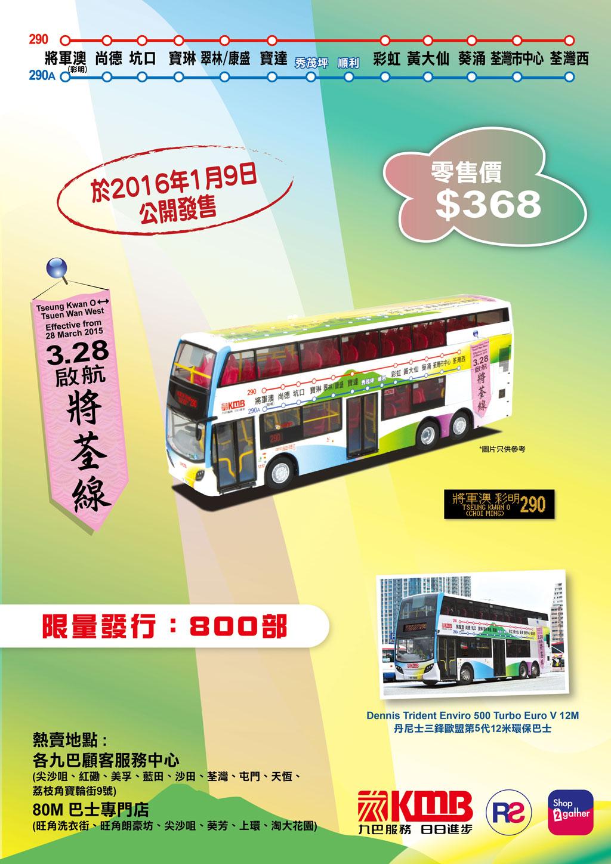 KMB ADL Enviro500 Launching of Tseung Kwan O < > Tsuen Wan Route