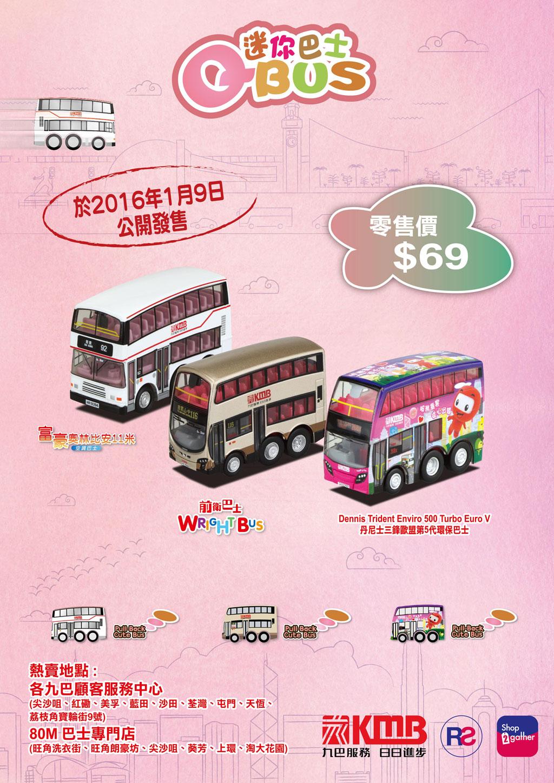KMB Q Bus 2015